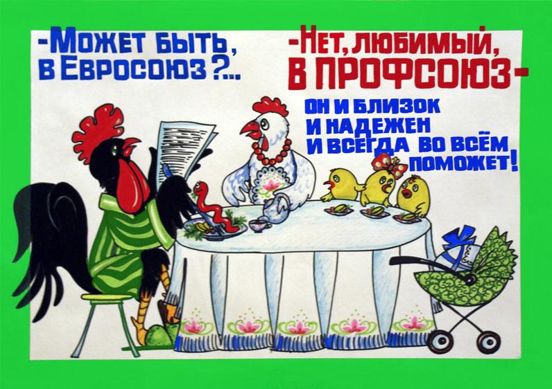 Конкурс профсоюзная открытка 60