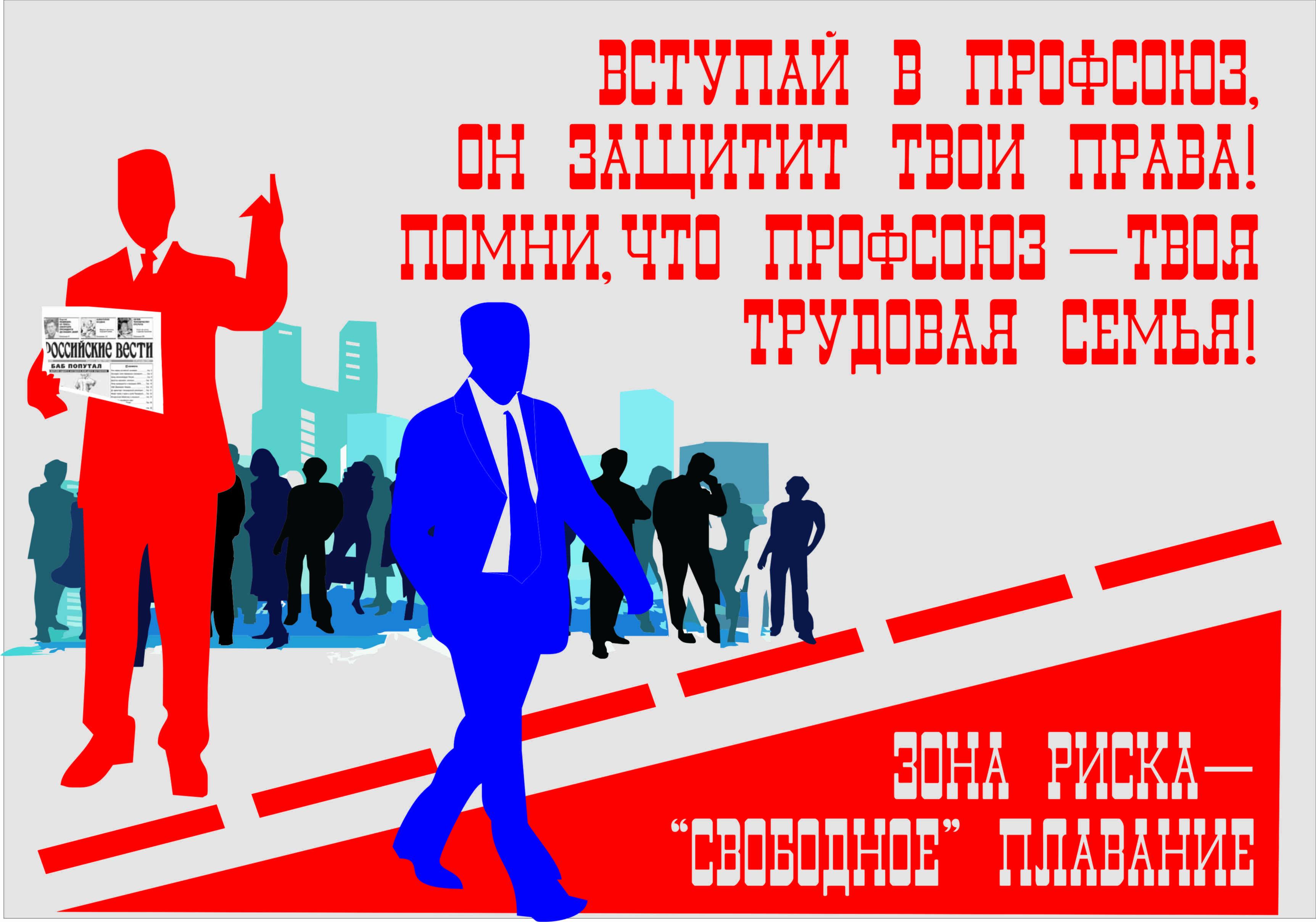 Что такое профсоюз плакат