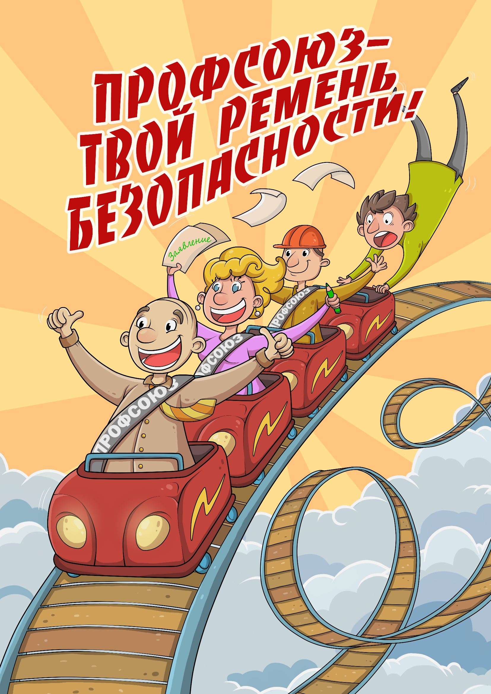 Конкурс профсоюзная открытка 46